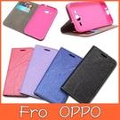 OPPO R17 R17 Pro AX7 Pro 冰晶隱扣 手機皮套 插卡 支架 皮套 磁扣 掀蓋殼