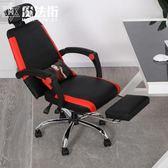電腦椅辦公椅會議椅休閒學生座椅升降轉椅電競椅主播靠背椅子 魔法街