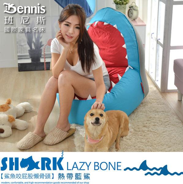 【班尼斯名床】【鯊魚咬屁股】懶骨頭/沙發椅/沙發床