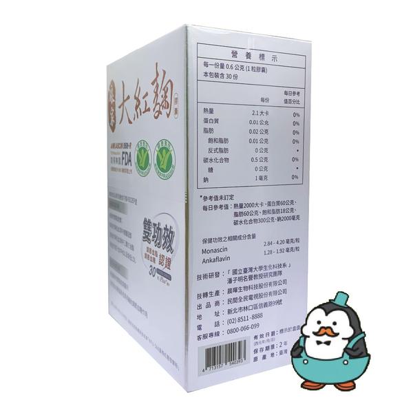 娘家大紅麴膠囊 30粒/盒