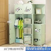衣櫃簡約現代經濟型組裝省空間單人出租房臥室兒童簡易塑料衣櫥子 igo全館免運