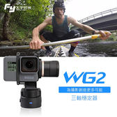 【FEIYU飛宇】WG2防潑水穿戴版穩定器(GOPRO 5/5 Session)FY-WG2