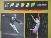 【書寶二手書T1/藝術_ZEV】古典芭蕾基礎_王麗惠譯