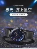 手錶男士手錶男學生潮流全自動非機械錶韓版簡約個性時尚星空抖音同款 聖誕交換禮物
