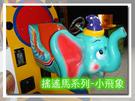 大象搖搖馬 大型電玩機租賃 /寄檯規劃/活動租賃 母親節畢業季園遊會 陽昇國際