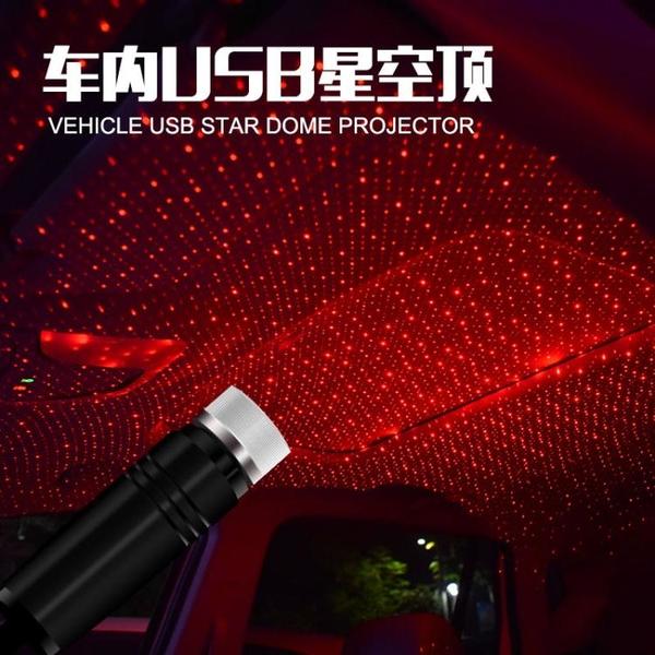 投影燈 車載星空燈車頂滿天星汽車內飾投影usb改造氛圍燈裝飾燈星光閃閃 韓菲兒