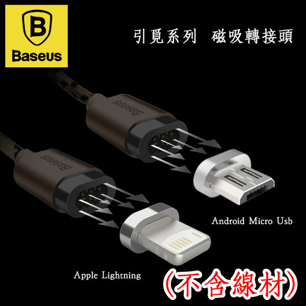 ▽BASEUS 倍思 引覓系列 /磁充頭/防塵塞/Apple iPhone 5/5c/5s/6/6 Plus/6s/6s Plus/iPad mini/mini2/3/4/Air/Air 2/Pro