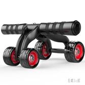 健腹輪腹肌初學者健身器材家用俯臥撐支架收腹部運動馬甲線女男 aj4642『易購3c館』