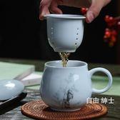 (雙11購物節)泡茶杯陶瓷泡茶杯帶蓋過濾辦公室水杯家用喝茶杯子影青瓷杯