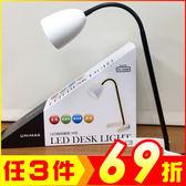 UNIMAX護眼LED檯燈(白)【KN01002】聖誕節交換禮物 大創意生活百貨