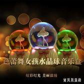 音樂盒 八音盒跳舞芭蕾舞水晶球公主兒童禮物生日女生歐式 BF6583『寶貝兒童裝』