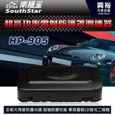 【南極星】HP-905 超高功率雷射防護照測速器 *全新大角度防護光鏡 | 體積小安裝更隱密*
