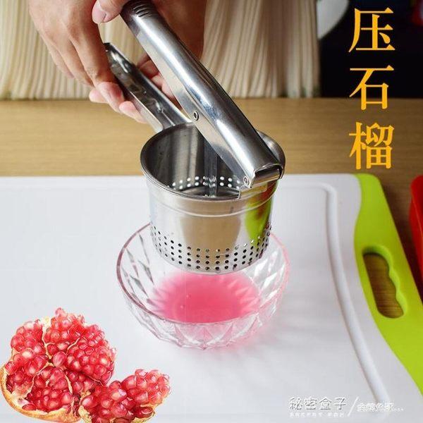不銹鋼土豆泥壓泥器壓薯器 西瓜榨汁器手動榨汁機 檸檬石榴壓汁器igo 秘密盒子