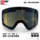 滑雪鏡 NG5增光鏡片滑雪鏡原裝片/夜視增光鏡片可換鏡片黑膜/藍膜/紅膜/【美物居家館】