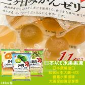 (即期商品-效期09/19)日本ACE水果果凍165g/包