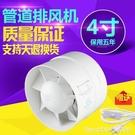 通風扇 換氣扇排氣扇100排風扇4寸廚房衛生間管道風機110mm送風機抽風機 星河光年DF