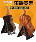 春季熱賣 吉他架子立式支架琵琶小提琴架吉他支架地架尤克里里琴架放置家用