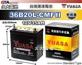 【久大電池】 YUASA 湯淺 36B20L 汽車電瓶 34B19L 38B19L 40B19L 40B20L 適用