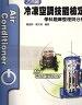 二手書R2YB 90年11月初版一刷《乙丙級 冷凍空調技能檢定 學科題庫整理與分