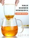 玻璃茶具套裝小茶壺耐高溫加厚透明單壺花茶壺家用帶過濾泡茶水壺 小時光生活館