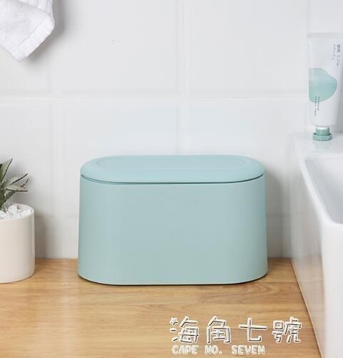 桌面垃圾桶家用客廳創意簡約可愛現代辦公室家用臥室帶蓋垃圾桶 快速出货『美鞋公社』