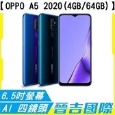 【晉吉國際】OPPO A5 2020 4G雙卡雙待 4G/64G 6.5吋螢幕 大電量 超廣角 四鏡頭 雙喇叭 指紋辨識