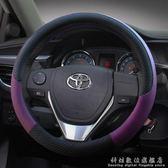 豐田卡羅拉威馳rav4雙擎榮放雷凌汽車方向盤套四季通用型小車把套 igo科炫數位旗艦店