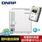 【超值組】QNAP TS-332X-4G 搭 希捷 那嘶狼 8TB NAS碟x3