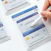 [拉拉百貨]電腦對話框便利貼 系統提示便條紙 電腦對話框 標籤貼 N次貼 手帳本 索引貼 文具