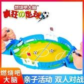 燃燒吧大腦瘋狂的足球親子互動桌面游戲雙人對戰籃球益智玩具 交換禮物