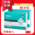 【防蟎保證 公司貨】(量販兩入) 3M 淨呼吸防蟎寢具雙人棉被套 6X7 另有雙人 加大 歡迎詢價 ab-2113
