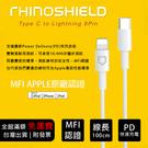 【犀牛盾】MFI PD 快充線 TypeC Lightning iPhone 8 XR 11 12 Pro Max 傳輸 充電線