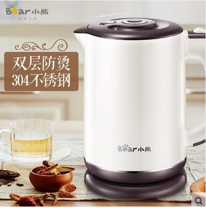 【220V電壓】電熱水壺304不銹鋼保溫燒水壺開水壺電熱水壺
