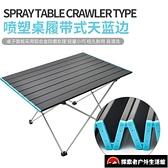 戶外野餐露營鋁板桌子休閒家具便攜折疊桌【探索者】