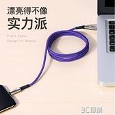 傳輸線電源線蘋果數據線iphone6充電線器xsmax沖電X自動xr斷電7pl 3C優購