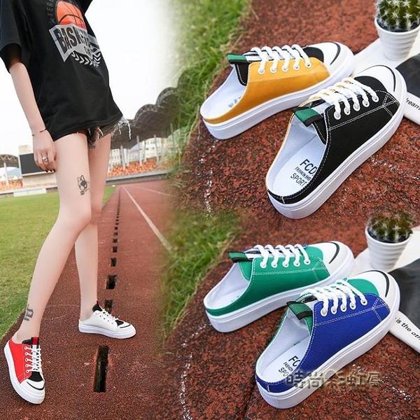 懶人半拖鞋女帆布鞋2020夏季新款韓版百搭拼色無跟一腳蹬小白鞋女「時尚彩紅屋」