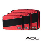 AOU 透氣輕量旅行配件 多功能萬用包 雙層衣物收納袋3件組(紅)66-036