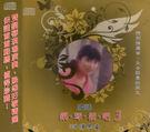 陳思安 國語 鋼琴酒吧 第三輯 CD (...