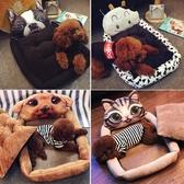 狗窩泰迪夏季狗窩貓窩小型犬中型犬可拆洗狗床寵物用品窩墊墊子