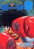 第一神拳67