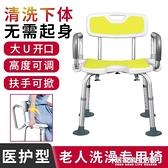 洗澡椅子老人沐浴椅浴室凳子孕婦洗澡凳防滑衛生間專用坐凳淋浴椅 居家家生活館