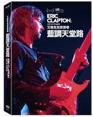【停看聽音響唱片】【DVD】艾瑞克克萊普頓:藍調天堂路