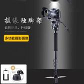 獨腳架專業攝影攝像機單反相機便攜液壓阻尼雲台單腳套裝婚慶微電影DV錄像尼康索尼獨角支架
