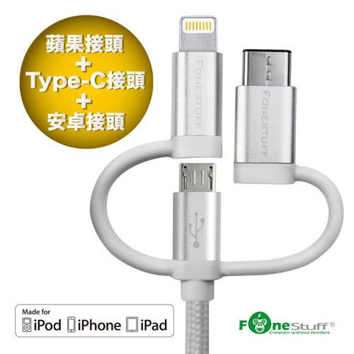 FONESTUFF 三合一MFi Lightning/Micro USB/Type-C充電傳輸線-銀