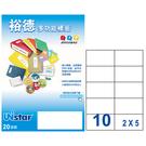 【45】裕德 US59105 白色電腦標籤10格(105x59.4mm) 20入/包