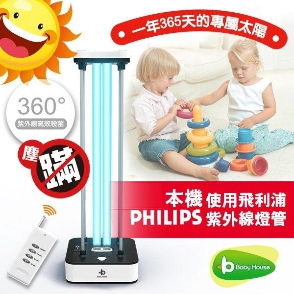 (預購)BabyHouse 愛兒房-紫外線殺菌消毒燈 (飛利浦燈管)【六甲媽咪】