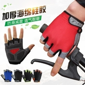 手套 騎行手套半指透氣男女防滑夏季自行車裝備山地車減震短指運動手套 完美情人