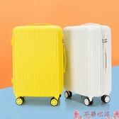 登機箱箱子行李箱小型20寸女學生拉桿箱旅行箱男輕便密碼箱皮箱LX 芊墨 618大促