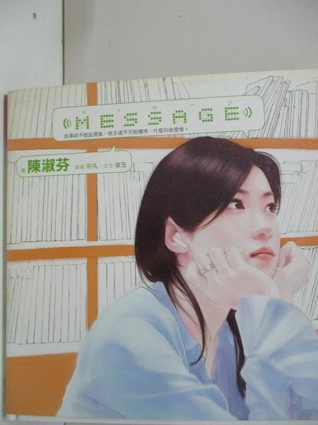 【書寶二手書T3/短篇_D8B】MESSAGE_平凡.凌玉,陳淑芬