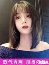 假髮 假髮女中長髮全頭套式自然空氣劉海新式髮套短髮網紅氣質鎖骨髮 店慶降價